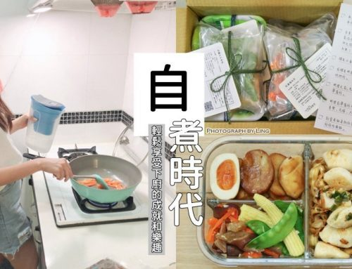 [便當菜食譜]自煮時代-自己的便當自己煮!不用備料、美美下廚-輕鬆享受下廚的成就及樂趣。