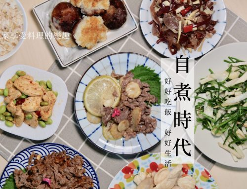 [宅配/烹飪]自煮時代 料理白癡輕鬆出好菜 原來煮飯一點都不難!適合料理初學者的菜單懶人包